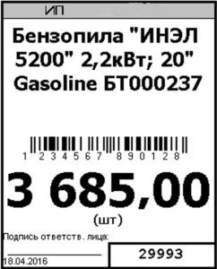 Печать ценников со штрих кодом (УТ 10)