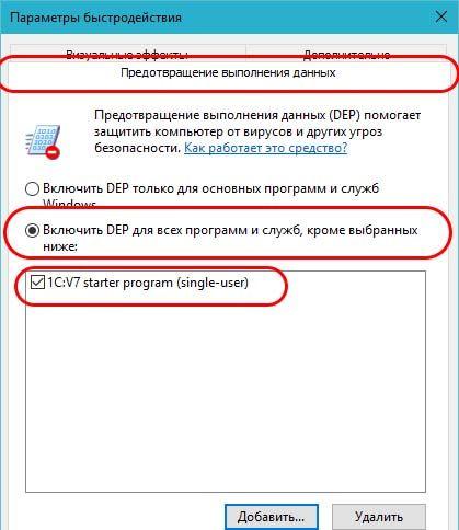 Ustanovka_1c_x642