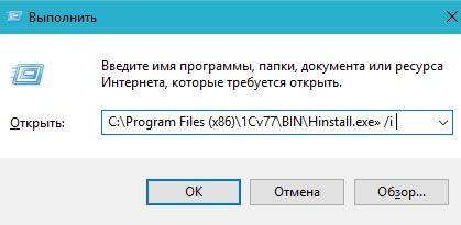 Ustanovka_1c_x644